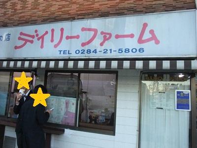 行列のできるクレープ店 デイリーファーム ★★★