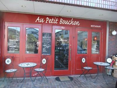 フレンチ オー・プティ・ブション(Au Petit Bouchon) ランチ