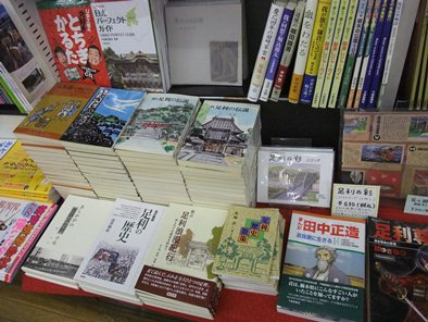 足利で本・文房具といえば・・・岩下書店