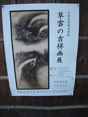 草雲美術館5