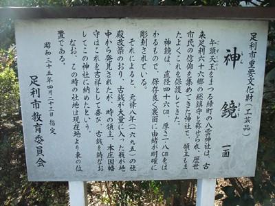 八雲神社14
