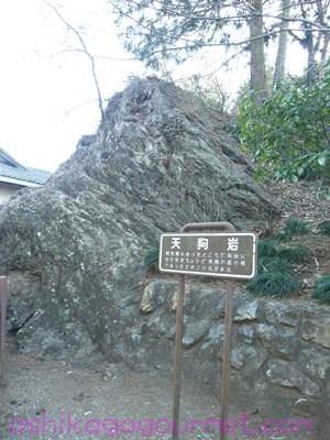 唐沢山神社9