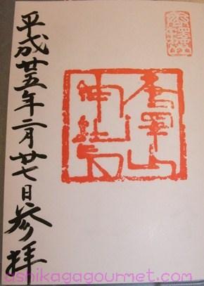 唐沢山神社71