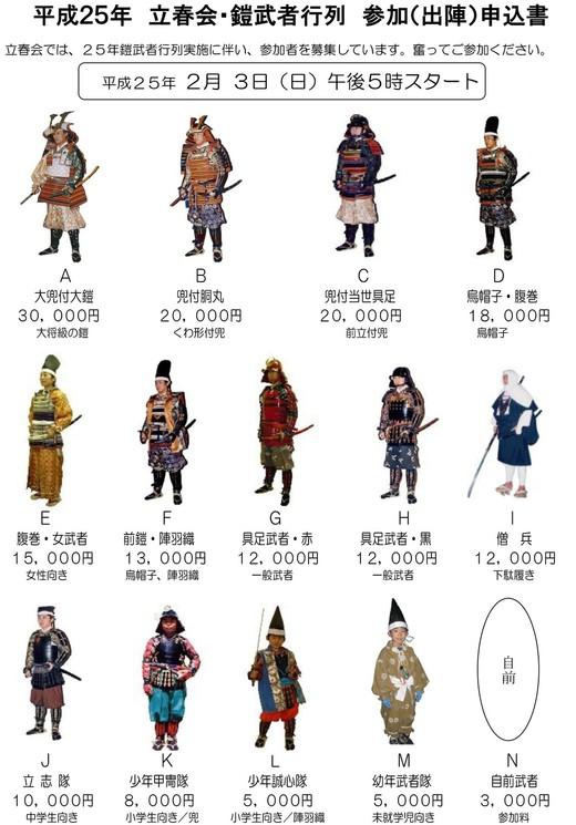 鎧行列武者の価格