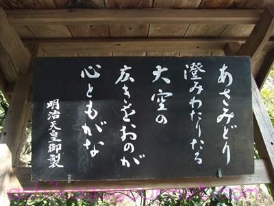 唐沢山神社19