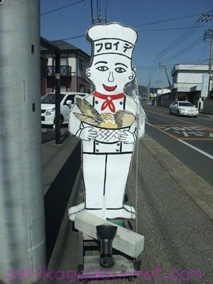 パン工房 Freude  フロイデのパン ★★★+