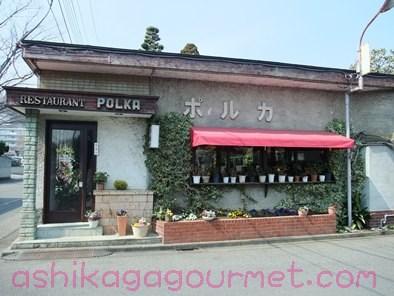 レストラン ポルカ ランチ&ディナー ★★★+
