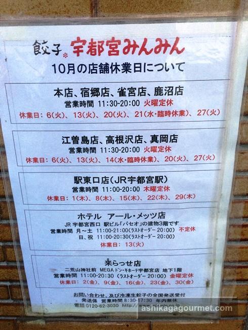 みんみん2015-3