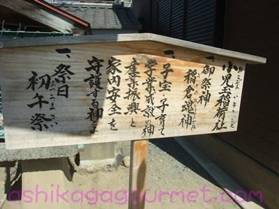 小児玉稲荷神社2