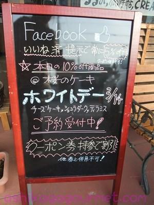 佐野洋菓子研究部2