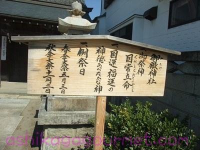 旭町御嶽神社6
