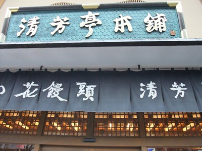 渋川市 伊香保温泉街 湯の花饅頭 清芳亭本舗 ★★★+