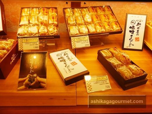 味噌まんじゅう新井屋 たぬまの社12