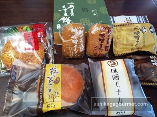 味噌まんじゅう新井屋 たぬまの社34