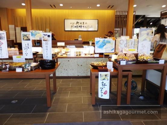 味噌まんじゅう新井屋 たぬまの社23