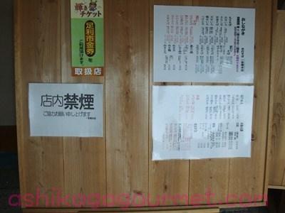 一茶庵本店15