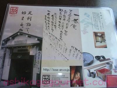 一茶庵本店3