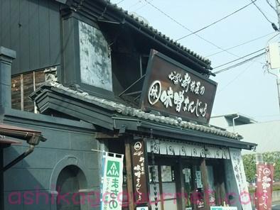 佐野名物 味噌まんじゅう 新井屋 たぬまの杜 ★★★★