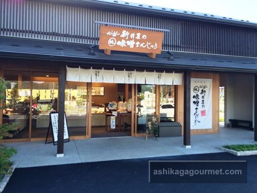味噌まんじゅう新井屋 たぬまの社36