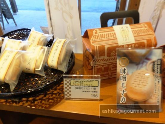 味噌まんじゅう新井屋 たぬまの社10