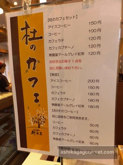 味噌まんじゅう新井屋 たぬまの社18