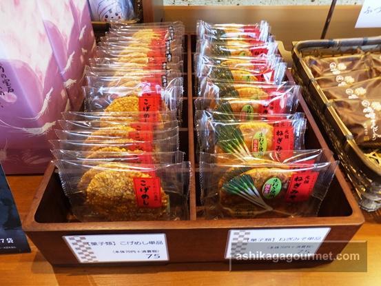 味噌まんじゅう新井屋 たぬまの社9