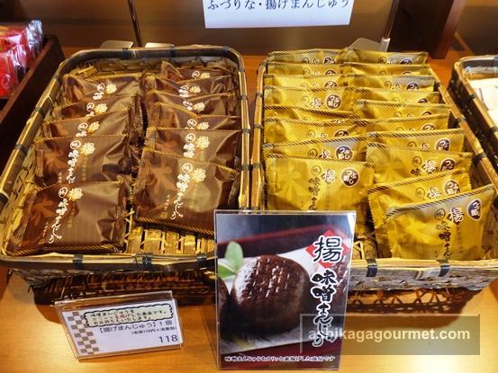 味噌まんじゅう新井屋 たぬまの社7