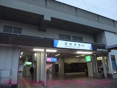 足利市駅1