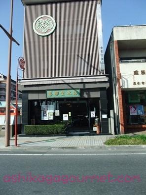 足利みやげの定番 古印最中 香雲堂本店 ★★★★