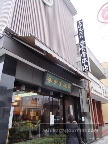 香雲堂本店2-13