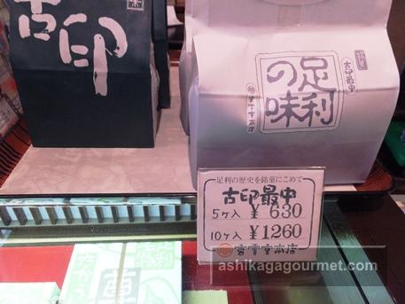 香雲堂本店2-3