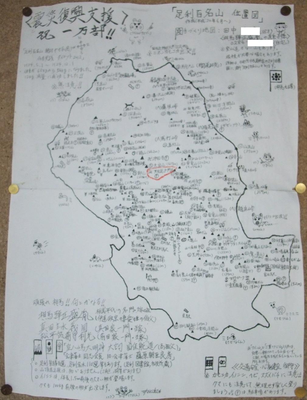 足利百名山地図(拡大図を追加しました)