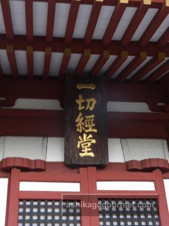鑁阿寺(大日様)の「一切経堂」と「ご本尊の阿弥陀如来像」を公開!