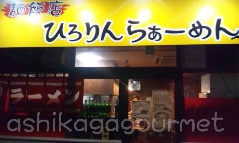 麵飯店 ひろりんらぁ~めん ♪ ★★★