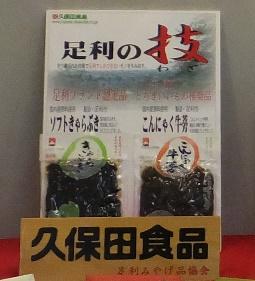 久保田食品