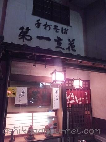 足利の蕎麦の老舗  九一そば 第一立花 ★★★★