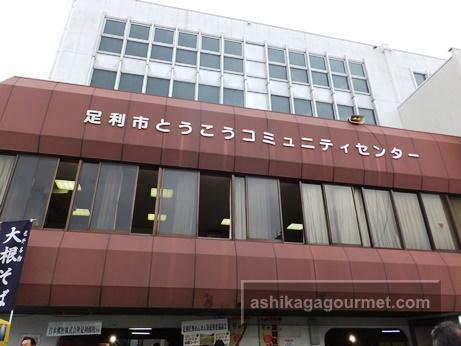 足利そば祭り2014-48