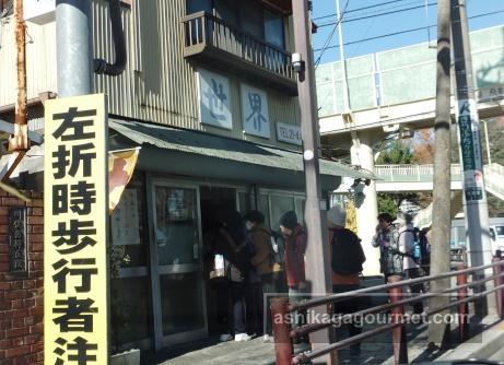 世界 [弁当・惣菜]  YOUは何しに日本へ?にも登場 ★★★