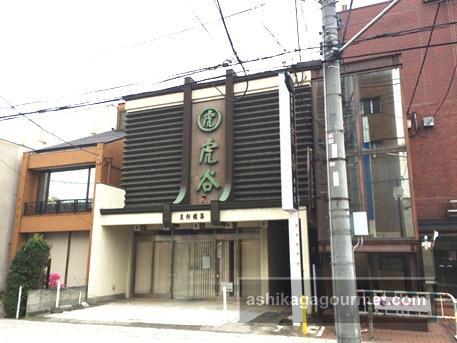 虎谷井草店11