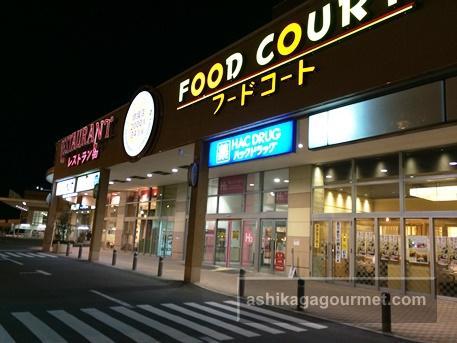 サブウェイ イオンモール太田店 [閉店]