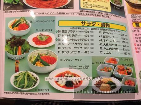 朝鮮飯店 足利店13