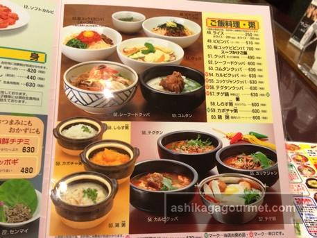 朝鮮飯店 足利店11