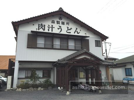 肉汁うどん 森製麺所17