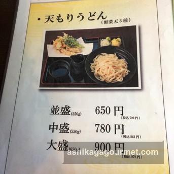 肉汁うどん 森製麺所3