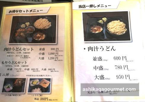 肉汁うどん 森製麺所1