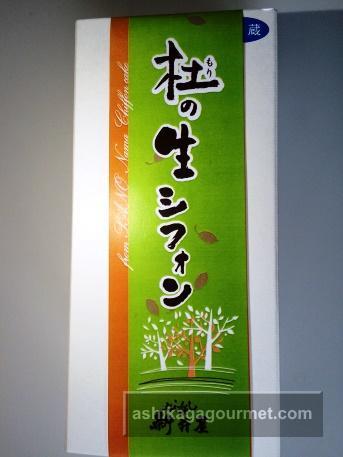 味噌まんじゅう新井屋 たぬまの社57