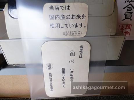 いなり寿司俵7