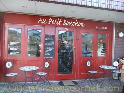 Au Petit Bouchon1