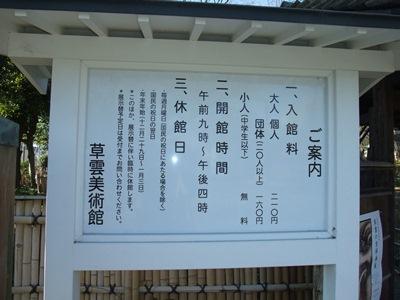 草雲美術館3