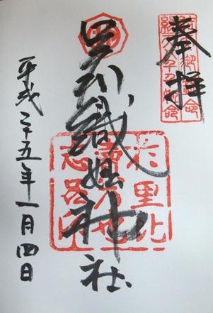 織姫神社H25正月25